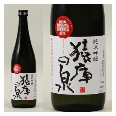猿庫の泉 純米吟醸 720ml お酒 日本酒 清酒 長野県