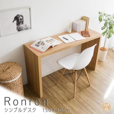Ronron(ロンロン)シンプルデスク 150x40cm シンプルデスク 幅150x奥行40cm パソコンデスク 送料無料