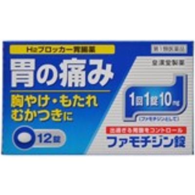 【第1類医薬品】 ファモチジン錠 クニヒロ 12錠   H2ブロッカー薬【皇漢堂】※セルフメディケーション税制対象商品