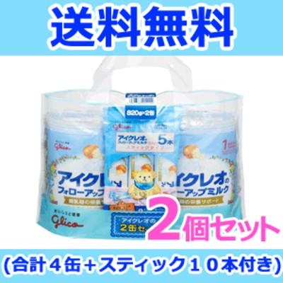 【送料無料!合計4缶】【アイクレオ】1歳頃から アイクレオのフォローアップミルク (820g×2缶)×2個セット(スティック13.6g×10本)
