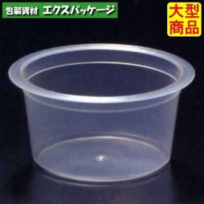 デザートカップ PP PP74-100C 10022722 2400個入 ケース販売 大型商品 取り寄せ品 シンギ