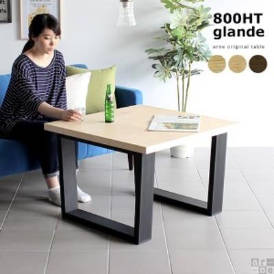 テーブル 北欧 モダン おしゃれ ソファー パソコンテーブル 正方形 カフェ 木製 glande 800HT 日本製