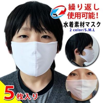 マスク 冷感マスク 水着マスク 水着素材 洗える 冷感 子供 夏 夏用 大人用 子供用 在庫あり 5枚セット 水洗いOK 水着素材 耳が痛くない