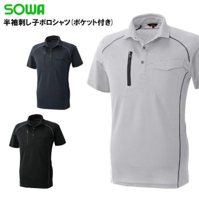 作業服 作業着 半袖刺し子ポロシャツ 桑和SOWA50587