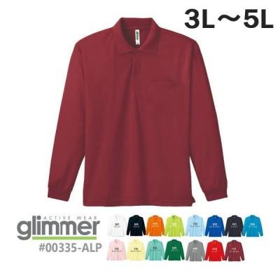 【3L-5L】GLIMMER(グリマー)4.4オンス ドライ 長袖ポロシャツ【ポケット付き】00335-ALP(無地・半袖)メンズ・ユニセックス・男女兼用(節電・クールビズ対策)