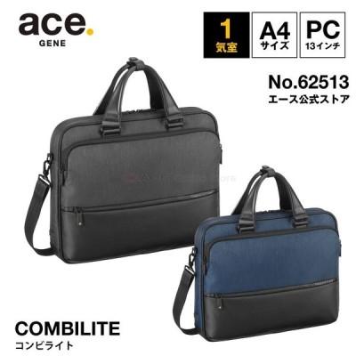 ビジネスバッグ メンズ ブリーフケース エース コンビライト 62513 PC 対応 A4薄マチタイプ エースジーン