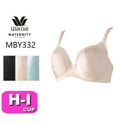 【ワコール/wacoal】【マタニティ】MBY332 2Wayマミーブラ 授乳ホック付きタイプ 産前・産後兼用 ブラジャー HIカップ