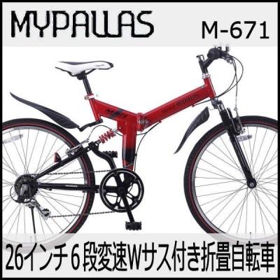 折り畳み自転車 26インチ6段変速Wサスペンション付き折りたたみ自転車 マイパラス M-671 ROSSOEDITION (レッド)(MYPALLAS M-671 ROSSOEDITION) 折畳み自転車
