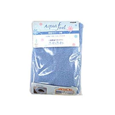 アクアフィール 便座カバー 厚織 O型 ブルー 364954