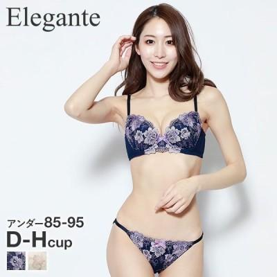 (エレガント)Elegante 大きいサイズ 刺繍 ブラジャー ショーツ セット グラマー DEFGH