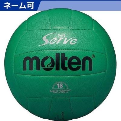 モルテン バレーボール ソフトサーブ軽量 18枚パネル4号球 緑 EV4G <2020NP>
