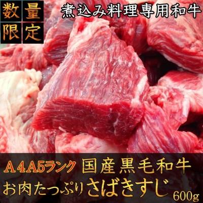 A5A4ランク国産黒毛和牛さばき和牛すじ600g 福島牛 煮込み専用 和牛すね肉 和牛ネック カレー ビーフシチュー ぼっかけ 牛すじ