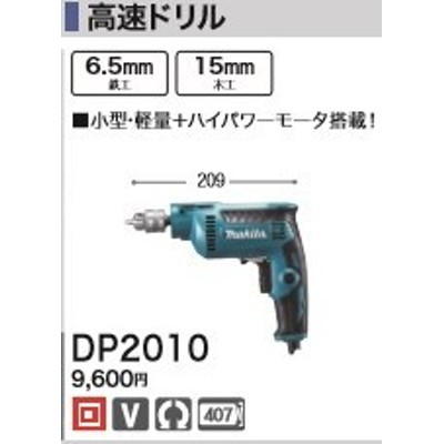 [税込新品]マキタ100V高速ドリルDP2010