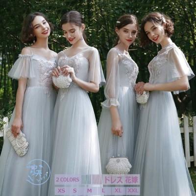 ウェディングドレス マキシワンピース レディース ブライドメイドドレス フレアワンピ パーティー 結婚式 お呼ばれ 披露宴 舞台用 着痩せ きれいめ プリンセス