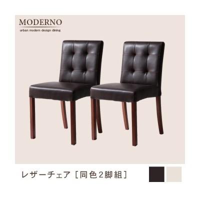 同色2脚セット レザーチェア 全2カラー ヴィンテージブラウン ノーブルホワイト チェア 椅子 イス ダイニングチェア シンプル モダン アー