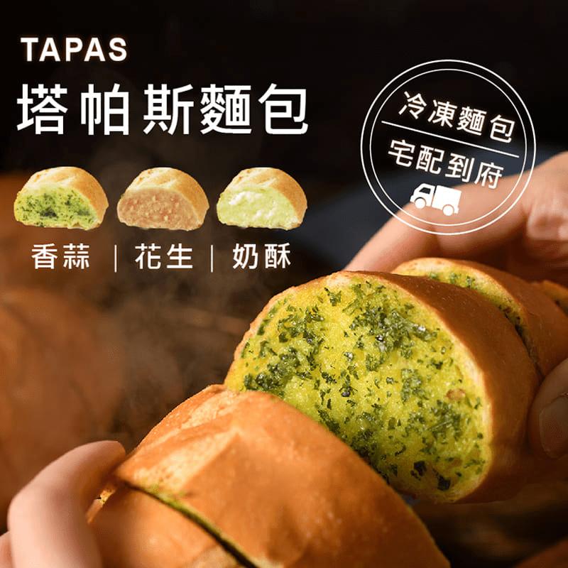 里洋塔帕斯厚醬大蒜麵包