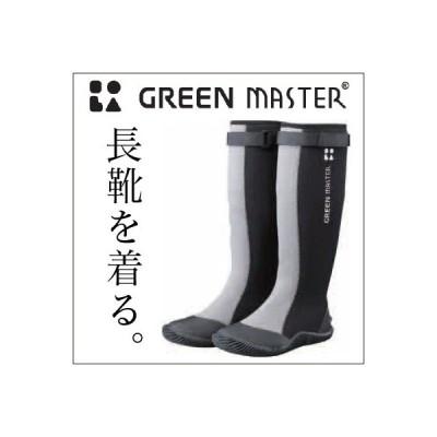 グリーンマスター 農業・園芸用長靴・ブーツ・ロング(グレー)