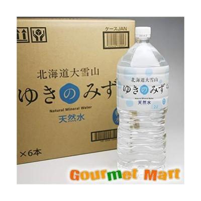 「水 2リットル ミネラルウォーター」 北海道の水 ゆきのみず(水) 2リットル×6本入 2ケース(2箱)