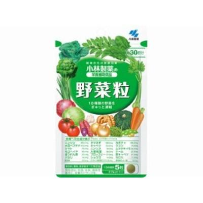 小林製薬の栄養補助食品 野菜粒 150粒
