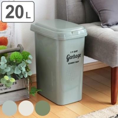 ゴミ箱 20L フタ付き 分別 スリム 屋内 袋 見えない キッチン シンプル おしゃれ ( ダストボックス コンパクト エコ ペール プラスチッ