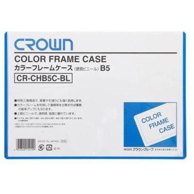 クラウン:カラーフレームケース 硬質塩ビ0.4mm厚 B5判 青 CR-CHB5C-BL 06830