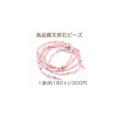 高品質天然石ビーズ ルビーストーン ラウンドカット 2mm【1連(約180ヶ)】