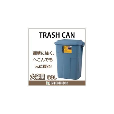 ゴミ箱 ふたつき キッチン 分別 軽い 屋外 LFS-936NV 50L トラッシュカン おしゃれ ペットボトル  強度も強い(REROOM)