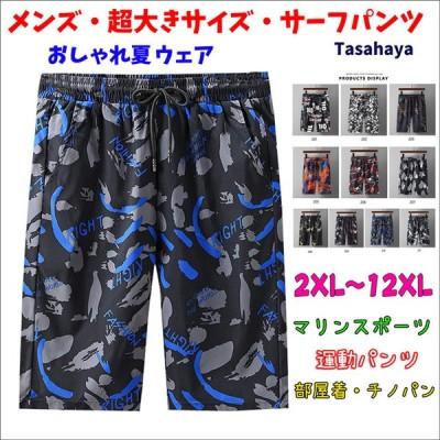 サーフパンツ メンズ ビーチパンツ マリンスポーツ 男性 ハーフパンツ メンズ短パン 海パン ショーツ 大きいサイズ 半ズボン 夏 スポーツパンツ 運動着