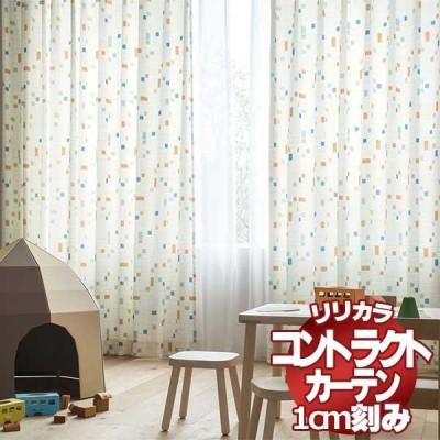 コントラクトカーテン リリカラ レギュラー縫製 スコア 約2倍ヒダ LC-20316・20317 幅150×高さ140cmまで