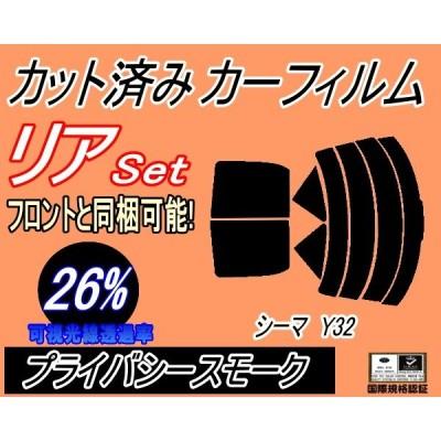 リア (s) シーマ Y32 (26%) カット済み カーフィルム FGY32 FGDY32 FGNY32 FPY32 ニッサン