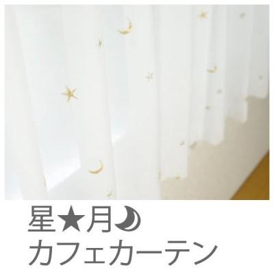 カフェカーテン レース おしゃれ  星と月の刺繍 既製 巾約140cm×丈50・75cm RH412CW 星柄 プリント CSZ