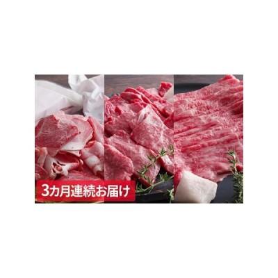 ふるさと納税 定期便 肉 神戸牛 赤身3種【3ヵ月連続お届け】全3回【お肉・牛肉・焼肉・バーベキュー・すき焼き】 兵庫県加西市