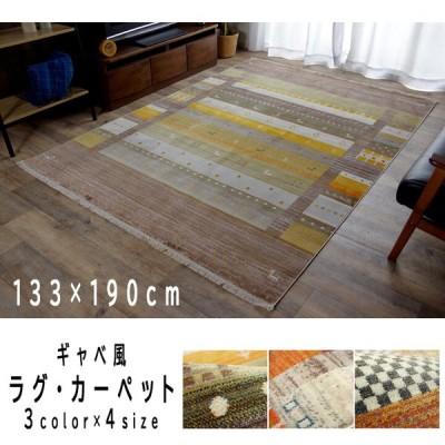 ラグ カーペット 133×190cm 長方形 ギャベ風 ウィルトン織