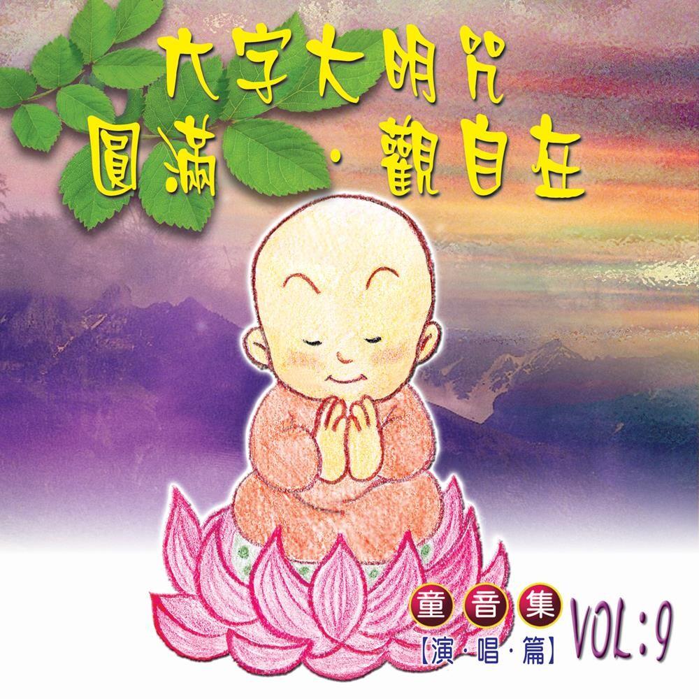 新韻傳音六字大明咒/圓滿/觀自在 童音集cd演唱版 兒童音樂 mspcd-77009