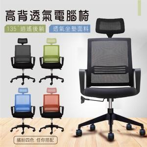 【久坐推薦款】德瑞克活動頭枕3D貼合透氣坐墊+強韌網布大護腰高背電腦椅(彈力護腰黑