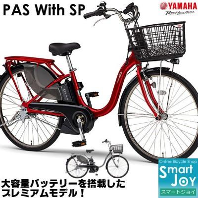 ヤマハ パスウィズSP PAS With SP 電動自転車 2021年モデル 26インチ 24インチ PA26WSP PA24WSP 電動アシスト自転車 乗り安い アシスト電動自転車 ママチャリ