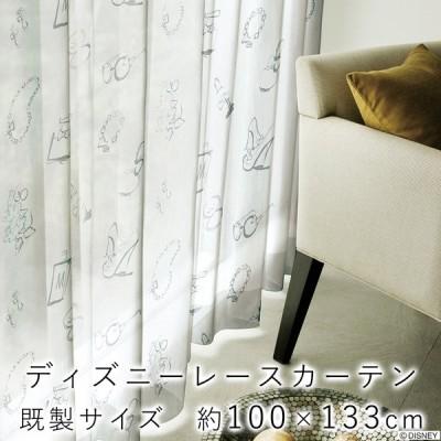 Disney ディズニー レースカーテン【既製サイズ/100×133cm】ディズニーインテリア スミノエ ボイル ウォッシャブル 北欧 国産 日本製 1枚入り