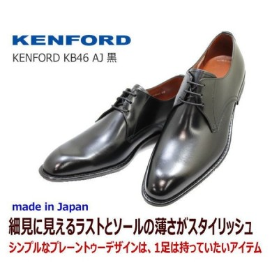 ビジネスシューズ メンズ  KENFORD ケンフォードKB46AJ黒 3E 本革 プレーントゥ リーガル社製
