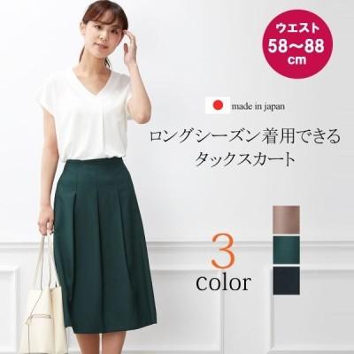 日本製★大人気デザインロングタックスカート 「サンドベージュ」