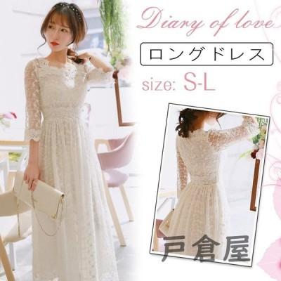 2021 ドレス 二次会 花嫁 ウェディングドレス  ロングドレス 演奏会 イブニングドレス パーティードレス レースワンピース 白 ホワイト