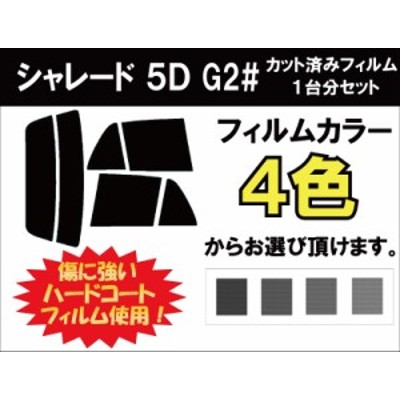 ダイハツ シャレード 5D カット済みカーフィルム G2# 1台分 スモークフィルム 1台分 リヤーセット