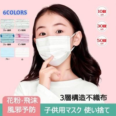 白1-2日発送10枚 30枚 50枚 子供用マスク 使い捨て 3層構造 立体 不織布マスク 子供サイズ 家庭用マスク飛沫カット 風邪予防