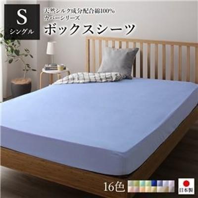 ds-2331547 日本製 シルク加工 綿100% 【単品】 ボックスシーツ ベッド用シーツ シングル ラベンダーサックス おしゃれ S ベッドカバー