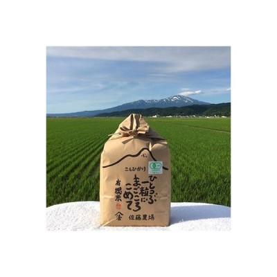 酒田市 ふるさと納税 有機栽培米コシヒカリ3kg(玄米)