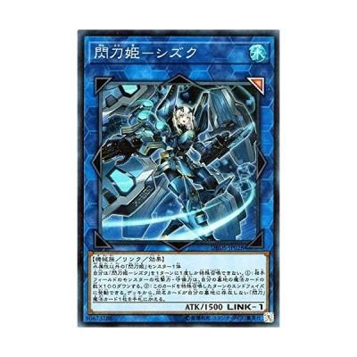 閃刀姫−シズク スーパーレア 遊戯王 ダーク・セイヴァーズ dbds-jp028