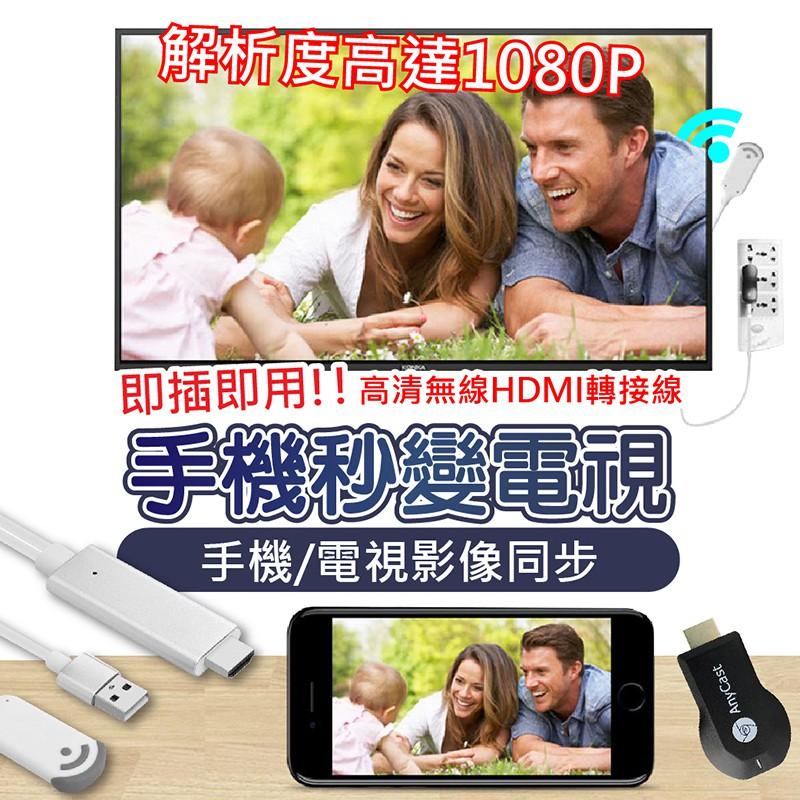 【臺灣出貨 !無線電視棒 超高清1080P】無線無延遲 手機轉HDMI轉接線 無線電視棒 WIFI 影音傳輸轉接器
