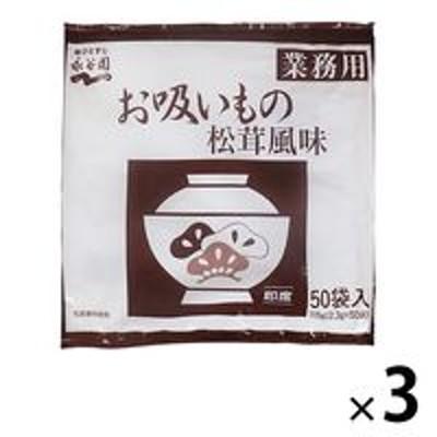 永谷園インスタントスープ 業務用 お吸いもの 松茸風味 3袋(150食) 永谷園