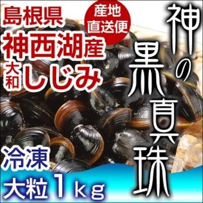 [6/13(日)20時~4H全品5%還元] 島根県 神西湖産 大和しじみ 神の黒真珠 1kg 冷凍 産地直送 真空パック 砂抜き済み 大型 2パック 大粒 し