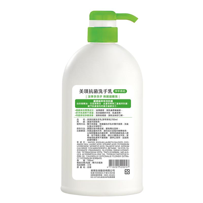 美琪抗菌洗手乳-淨萃青桔