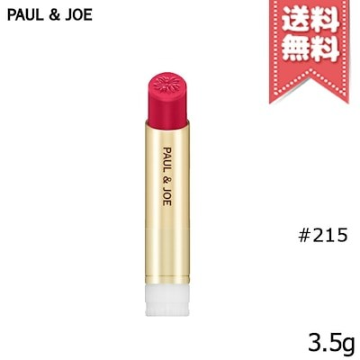 送料無料PAUL & JOE ポール&ジョー リップスティック N #215 (レフィル) 3.5g